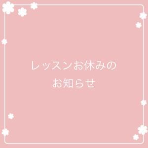 【重要】レッスンお休みのお知らせ