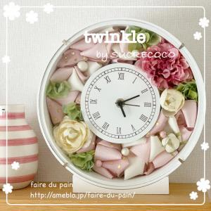 【NEWレッスン】twinkle by SUCRECOCO 置き時計レッスン