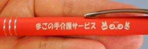 まごの手ボールペン!