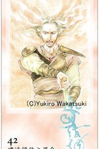 10月18日:建速須佐之男命