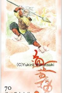 7月31日:猿田毘古大神
