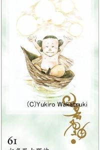 10月2日:少名毘古那神