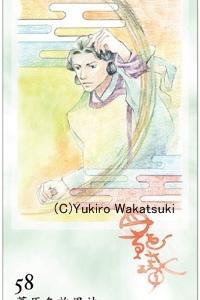 9月23日:葦原色許男神