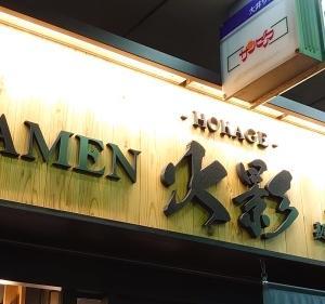 RAMEN 火影-HOKAGE-