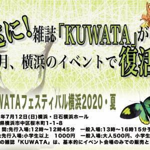 雑誌「KUWATA」の復活。