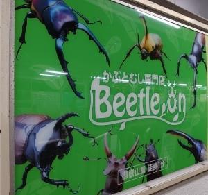 Beetle_onさんで用品調達。