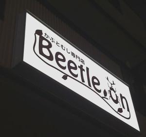 Beetle_on(ビートロン)さんへ。