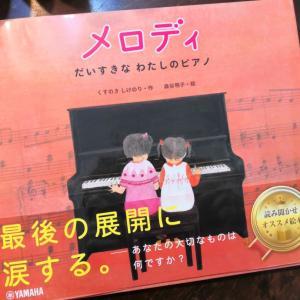 ピアノの絵本