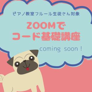 今日はZoomでコード基礎講座初日!