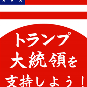 日米マスゴミ崩壊!アメリカはチャイナに屈するのか?