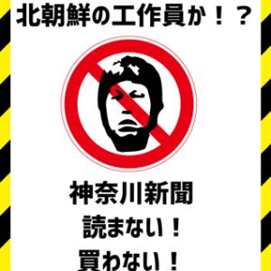 神奈川新聞は、北朝鮮の工作員か?!