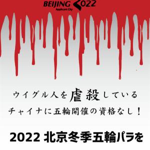 2022年 北京冬季五輪パラをボイコットしよう!