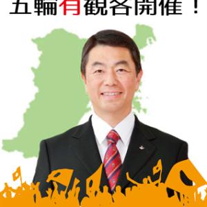 村井嘉浩宮城県知事ありがとうございます!