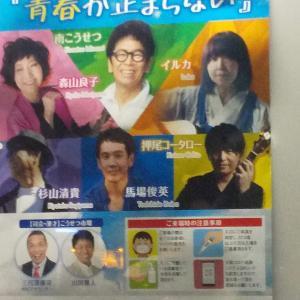 青春が止まらない in大阪城ホール