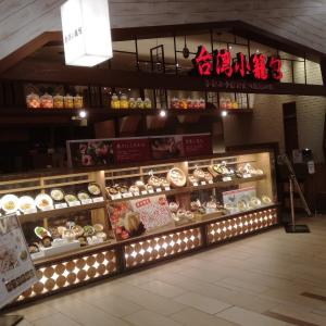台湾小籠包 イオンモール大高店