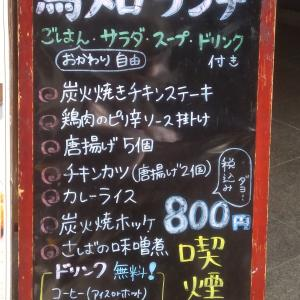三代目鳥メロ 名駅4丁目店
