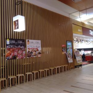 柿安 三尺三寸箸 イオンモール大高店