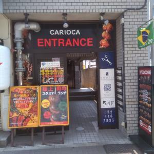CARIOCA(カリオカ) 名駅店