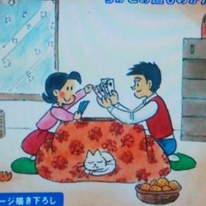 my LOVE(暮れの元気なご挨拶~他)*12/31(火)
