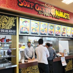 姫路リバーシティにスープカレーのお店が! ナマステ