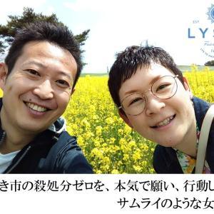 【応援メッセージ】LYSTAボランティアで出会った醍醐ご夫妻