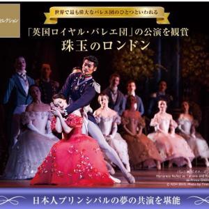 【JALパック】英国ロイヤル・バレエ「オネーギン」鑑賞ツアーの内容が豪華すぎる!