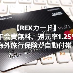 【REXカード】年会費無料なのに、還元率が1.25%で海外旅行保険が自動付帯!
