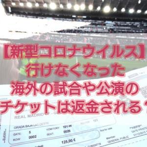 新型コロナウイルスの影響で行けなくなった海外の試合や公演のチケットは返金される?