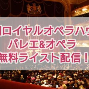 英国ロイヤルオペラハウスがバレエやオペラの無料ライブストリーミングを配信!