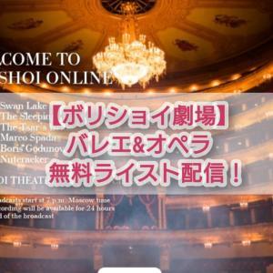 モスクワ・ボリショイ劇場もバレエやオペラの無料ライブストリーミングを配信!