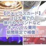 【アメックスカード】コロナ禍での旅行やイベントなどのキャンセル費用を期間限定で補償!