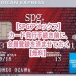【SPGアメックス】カード発行手続き前にマリオット・ボンヴォイの会員番号を入手しておく