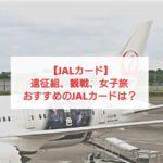 【JALカード】観戦、遠征組、女子旅におすすめカードは?只今、大量ポイントがもらえる新規入会キャンペーン中!