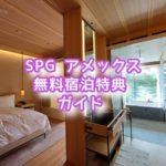 【SPGアメックス】無料宿泊特典でザ・リッツ・カールトン日光に泊まってきました!