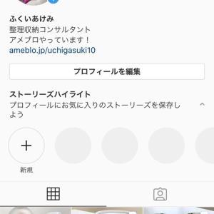 【Instagram】不快なタグ付けをされない方法
