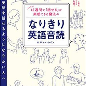 12週間で「話せる」が実感できる魔法のなりきり英語音読
