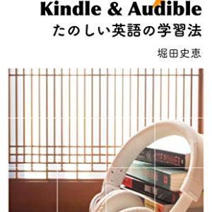 「Kindle & Audible たのしい英語の学習法: スキマ時間に多読多聴」