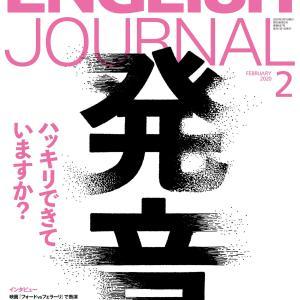 「発音特集」のENGLISH JOURNAL (イングリッシュジャーナル) 2020年2月号