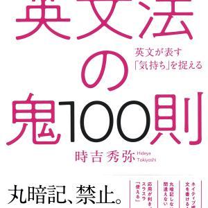 読みごたえがありそうな「英文法の鬼100則」で英語の疑問をクリアにする