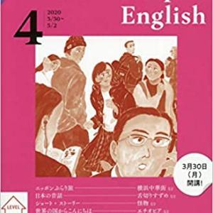 NHKラジオ講座・エンジョイ・シンプル・イングリッシュ2020年4月号 でできること