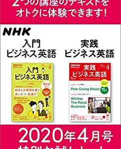 NHKラジオ講座・ビジネス英語の入門と実践を比較して選ぶ!