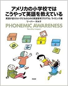子供の時に英語に触れることで手に入れやすくなる「英語の発音」と現実的な期待