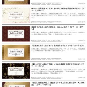 「品格のある英語」現在すべての記事が無料公開!