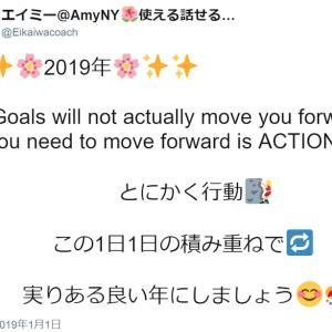 """""""行動から導かれる英語学習を利用した満足できる2019年をつくりましょう!"""""""
