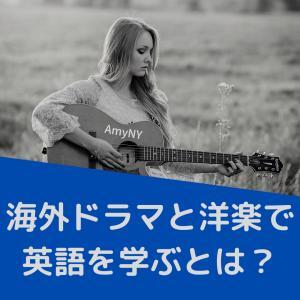 海外ドラマと洋楽から英語を学ぶとは?