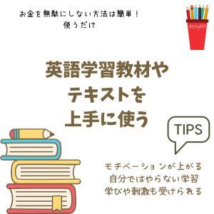英語学習のテキストや教材を賢く使ってモチベーションを維持&節約しよう