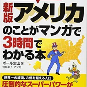 アメリカではNGな日本の習慣