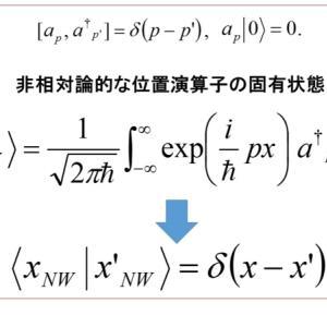 時間とエネルギーの不確定性関係と、相対性理論