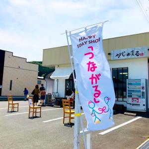 【レポート】6/23*Happy1dayshopつながる×がじゅまるしぇ