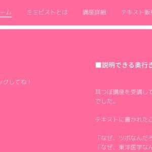 【更新情報】ミミピストエキスパート専用ホームページを更新しました!